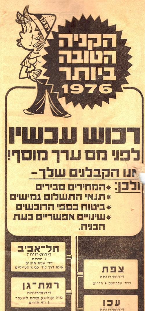 """מסע פרסום לחברת הבניה """"רסקו"""", 1976"""