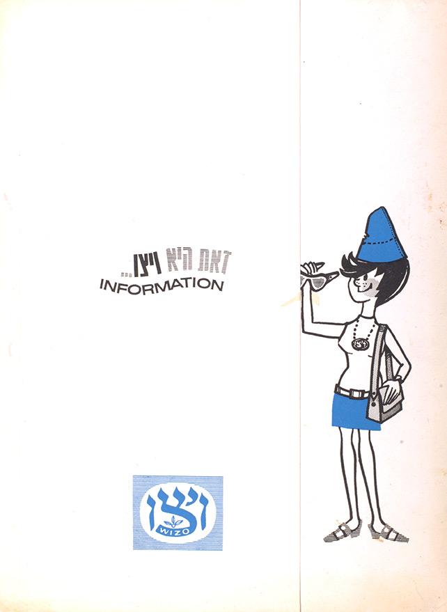 הדמות וויצי (Wizzy)- מסע פרסום לארגון ויצו, 1968