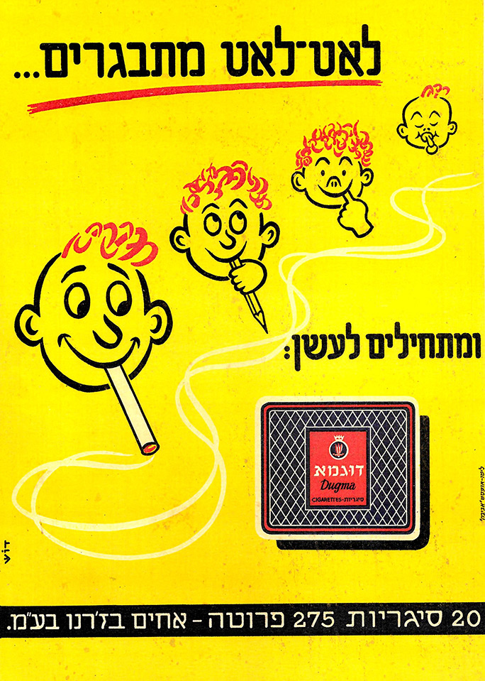 """פרסומת לסיגריית """"דוגמא"""", שנות החמישים"""
