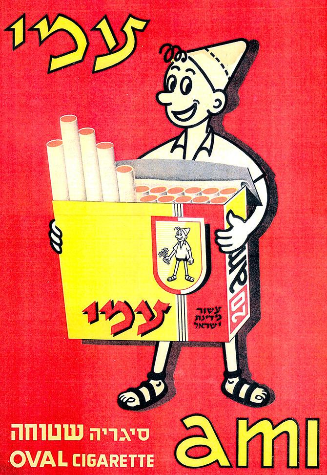 """פרסומת לסיגריית """"עמי"""", 1958"""