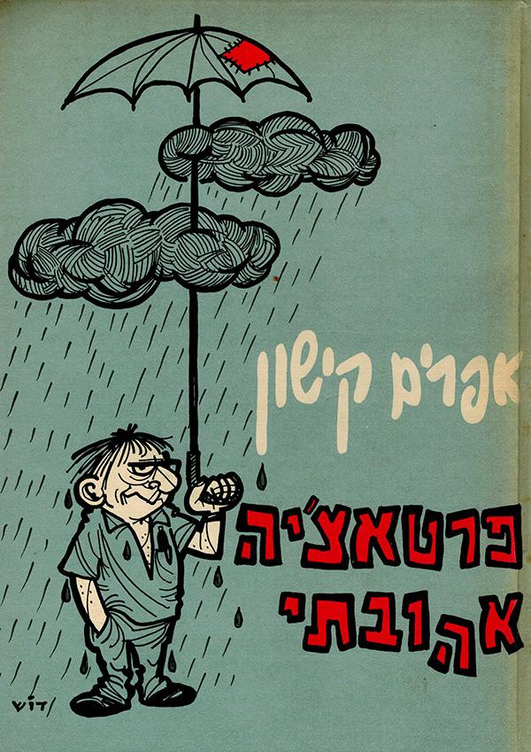 """איורים לספר """"פרטאצ'יה אהובתי"""", א. קישון, 1974"""