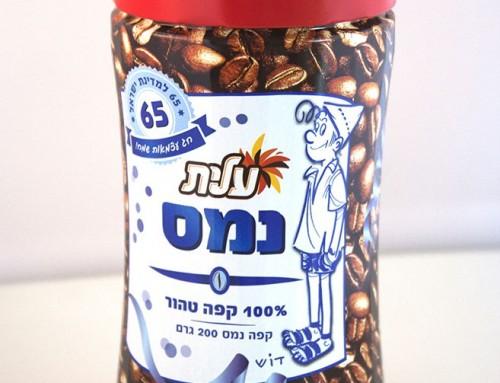 קפה נמס עלית, 65 למדינת ישראל