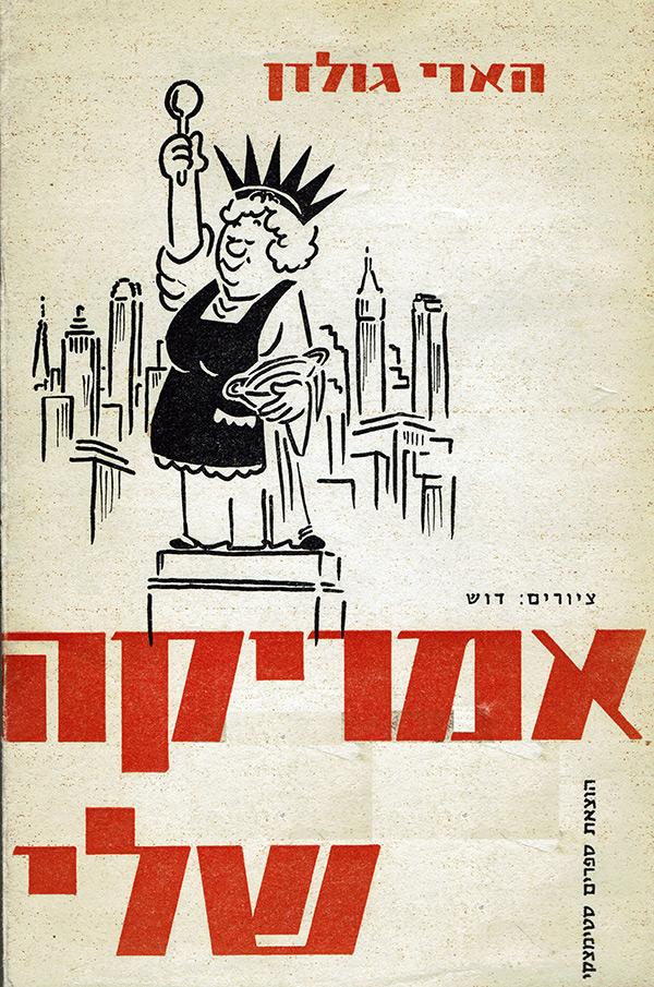 """איורים לספר """"אמריקה שלי"""", ה. גולדן"""