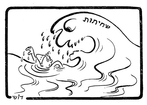 קריקטורה-גל השחיתות