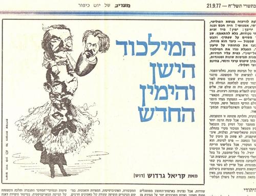 המלכוד הישן והימין החדש, מאמר, מעריב, 1977