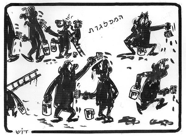 קריקטורה- המפלגות