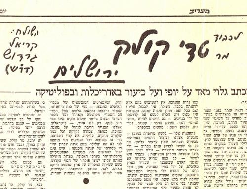 לכבוד מר טדי קולק, מאמר, מעריב, 1971