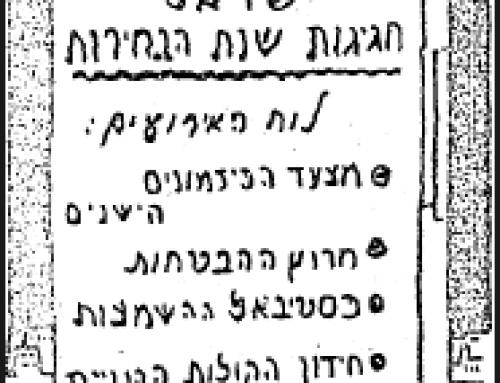 עמוד המודעות, טור, מעריב, 1959