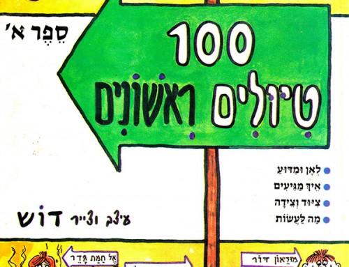 איורים לספר 100 טיולים ראשונים, עמוס בר ותלמה אליגון
