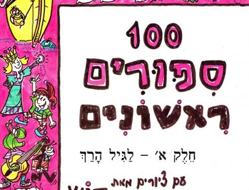 איורים לספר 100 סיפורים ראשונים – חלק א׳, בעריכת דניאלה גרדוש ותלמה אליגון