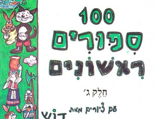 איורים לספר 100 סיפורים ראשונים – חלק ג׳, בעריכת דניאלה גרדוש ותלמה אליגון