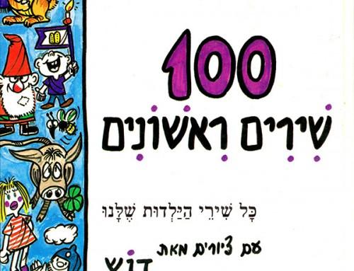 איורים לספר 100 שירים ראשונים, בעריכת דניאלה גרדוש ותלמה אליגון