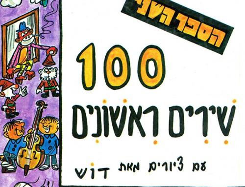 איורים לספר 100 שירים ראשונים – הספר השני, בעריכת דניאלה גרדוש ותלמה אליגון