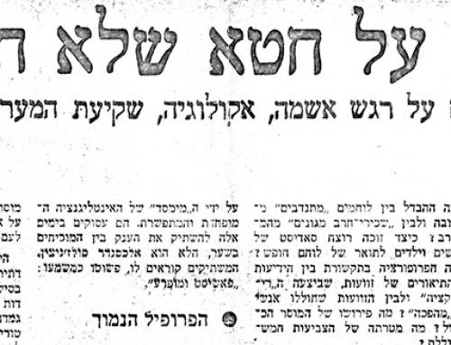על חטא שלא חטאנו, מאמר, מעריב, 1976
