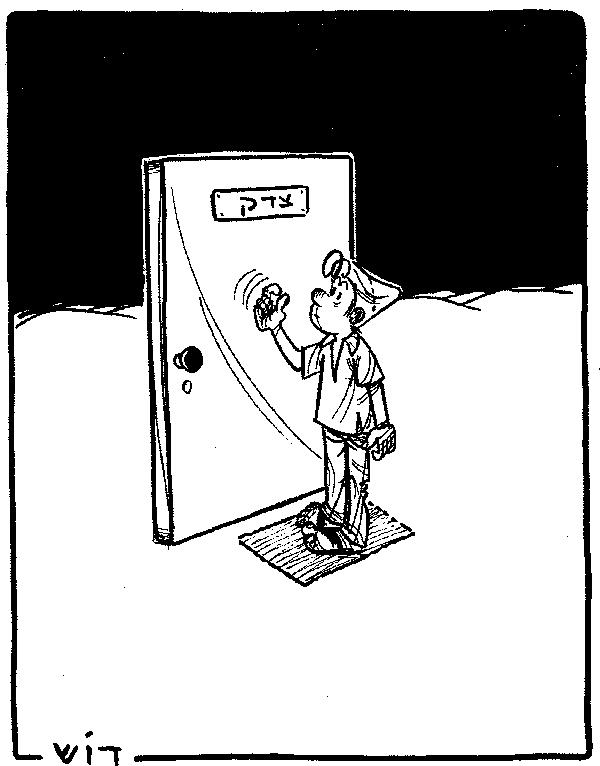 קריקטורה- צדק
