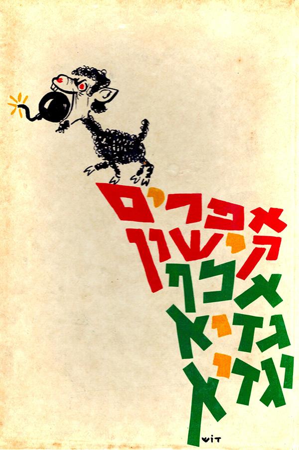 """איורים לספר """"אלף גדיא וגדיא"""", א. קישון, 1954"""