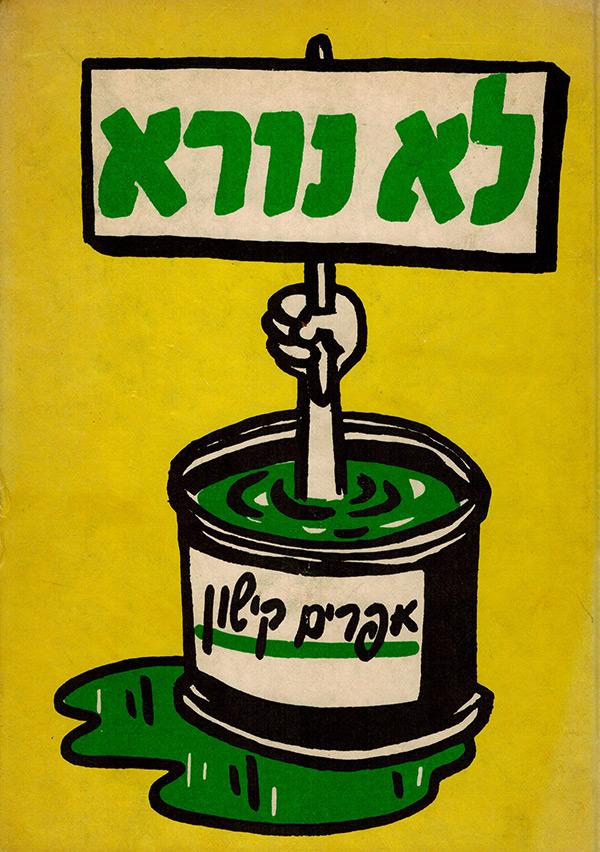"""איורים לספר """"לא נורא"""", א. קישון, 1957"""