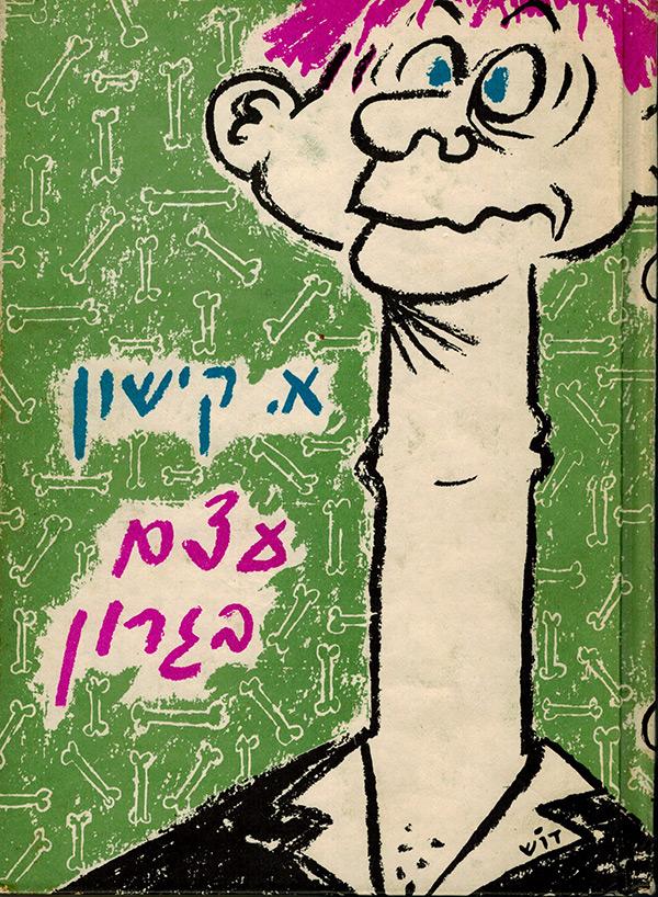 """איורים לספר """"עצם בגרון"""", א. קישון, 1974"""