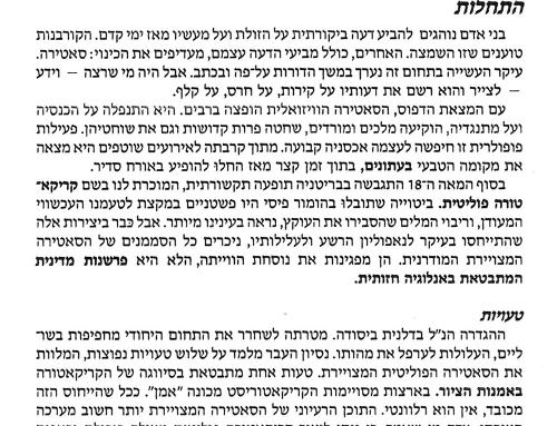 הקריקטורה הפוליטית, מתוך הומור יהודי, אבנר זיו (עורך), הוצאת פפירוס, 1986