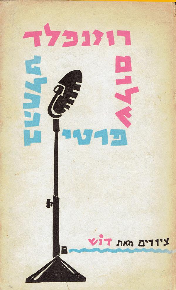 """איורים לספר """"פרטי בהחלט"""", ש. רוזנפלד, 1962"""