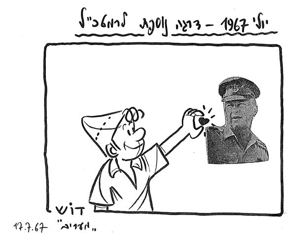 קריקטורה- שרוליק ורבין 1967