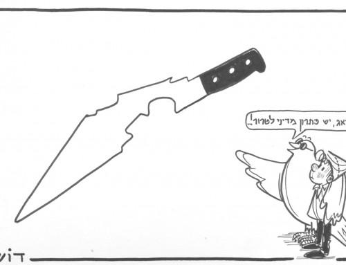 פתרון מדיני לטרור