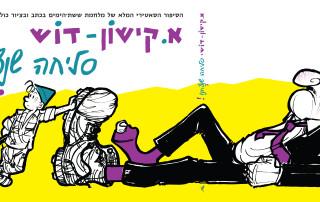 sliha-cover-print0905